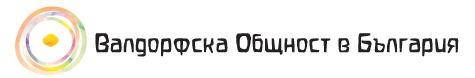 Валдорфска Общност – България